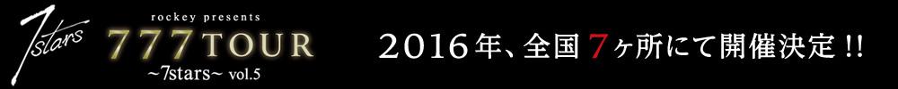 7stars 2016オフィシャルサイト