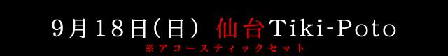 9月18日(日)仙台Tiki-Poto