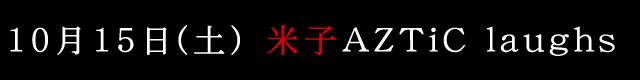 10月15日(土)米子AZTIC laughs
