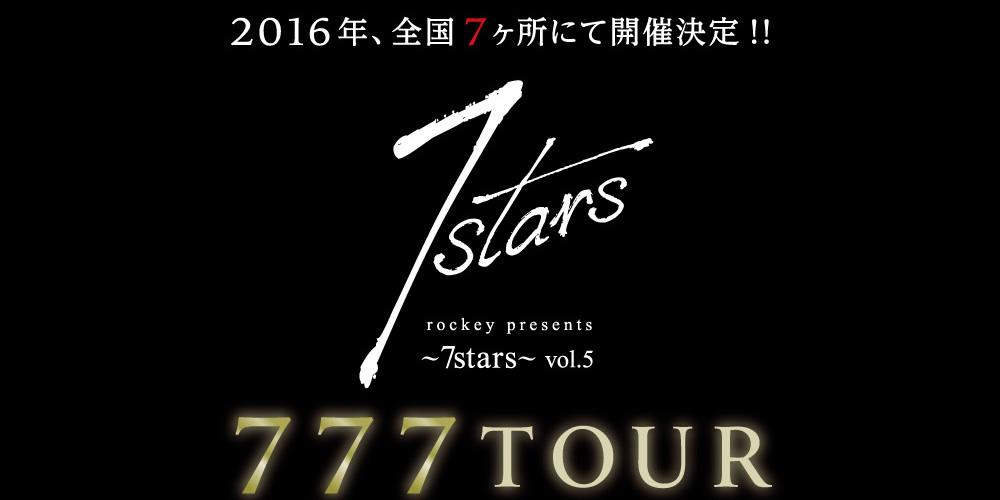 7stars 2016オフィシャルサイト03