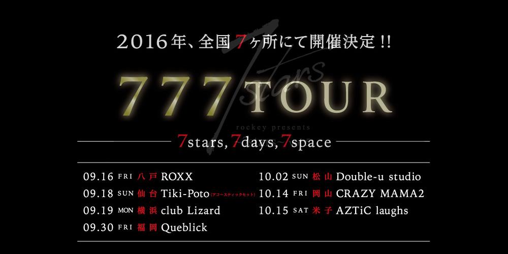 7stars 2016オフィシャルサイト01