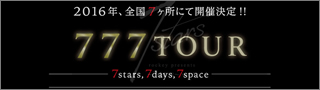 7stars2016