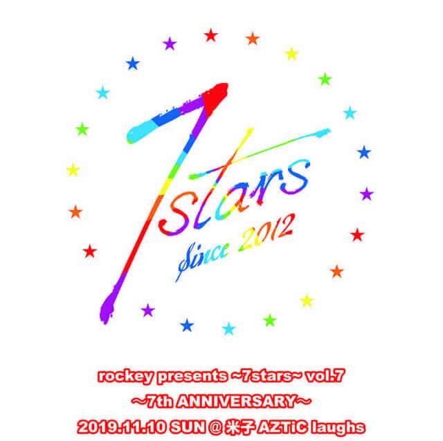 ~7stars~ vol.7開催!